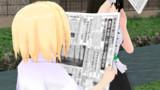 【東方MMD】アリス 新聞詐欺に遭う03
