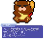 【ドット】オリオン