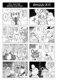 東方4こま漫画げきじょーⅧ