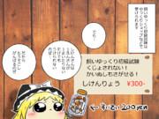1円さんの大切さ(愛で)