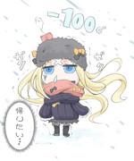 アビゲイルちゃん VS -100℃