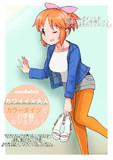 ファッション雑誌『NANA』第二段