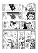 東方壱枚漫画録145「宇佐見菫子の憂鬱」