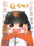 G‐END!うまるちゃん