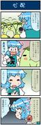 がんばれ小傘さん 2694