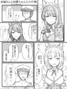 赤城さんと加賀ちゃんとメイド服