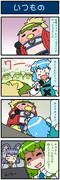 がんばれ小傘さん 2695