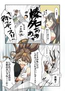 榛名バンジー漫画