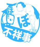 ほぼ不祥事LV4