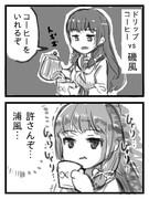 ipad漫画「ドリップコーヒーVS磯風」