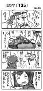 艦ひす「T35」