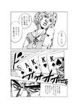jojo×eva14(トレース)