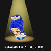 後2週間後で、Miitomo終了します
