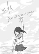 祝・五周年