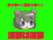 クッキー☆の萌え豚どもへ