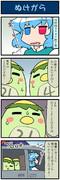 がんばれ小傘さん 2697