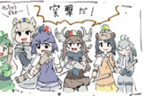 ヘラジカ軍団大進撃!