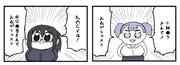 いもモブおっぱい後輩アニメ化決定!