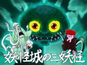 妖怪城の三妖怪