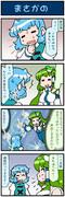 がんばれ小傘さん 2698