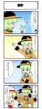 遊ぶ!こいしちゃん 3