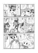 イナズマンガ \んっんっんっ/