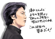 加藤優(金八先生)