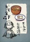 夜雀食堂~芋の子汁と白菜漬け~
