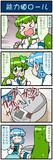 がんばれ小傘さん 2699