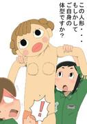 ナオさん人形