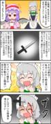 咲夜、ナイフをやめる