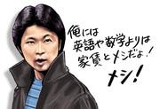加藤優(3年B組金八先生)