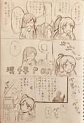 【ミリマス】環の漫画②