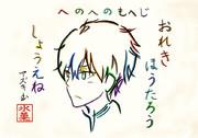 ひらがなで折木奉太郎を描いてみた