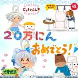 シロちゃんツイッターフォロワー20万人おめでとう!!