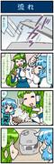 がんばれ小傘さん 2701