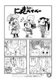 『にょきるみーベイベー』