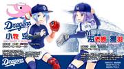 12球団オリジナル野球娘壁紙(中日ドラゴンズ)