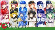 12球団オリジナル野球娘(セリーグ選抜)