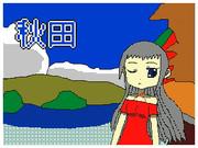 晴天の十和田湖