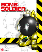 BOMB SOLDIER(ボム兵)