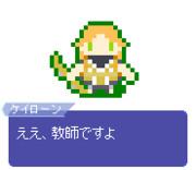 【ドット】ケイローン