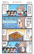 赤城ちゃんのつまみ食い 243