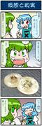 がんばれ小傘さん 2702