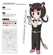 【オリフレ】ハネオツパイ