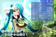 【MMDカレンダー】初音と 新緑の生活♡