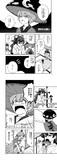 【東方漫画】針妙丸の扱い