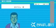 きれぼし銀行預金通帳