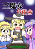 名華祭新刊『三魔女の夜会』