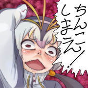 ちんこしまえ(プリンセス)